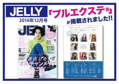 2016 JELLY掲載☆