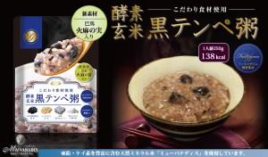 黒テンペ粥