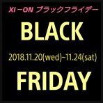 BLACK FRIDAY開催!2018.11.21~11.24 4日間限定