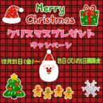 クリスマスプレゼントキャンペーン!