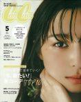 人気雑誌『CanCam』5月号に掲載!
