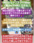 嵐LiveTOUR in福岡ヤフオクドーム