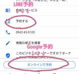 Googleから直接オンライン予約できます!