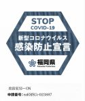 福岡県感染防止宣言ステッカー店