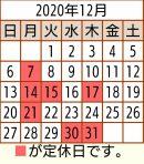 12月定休日及び、冬季休業のお知らせ