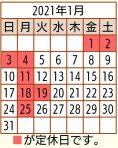 2021年1月定休日及び、冬季休業のお知らせ